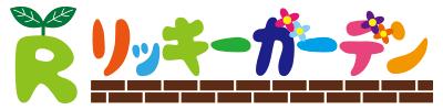 (公式)リッキーガーデン あすと長町|仙台市太白区の児童発達支援・放課後等デイサービス