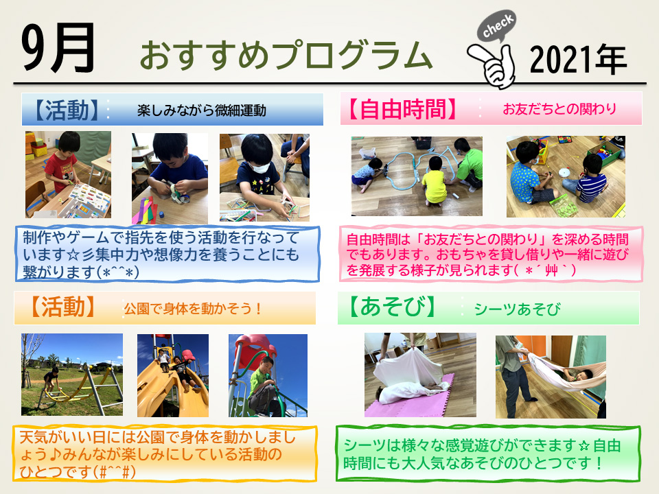 202109_rickey_garden_program