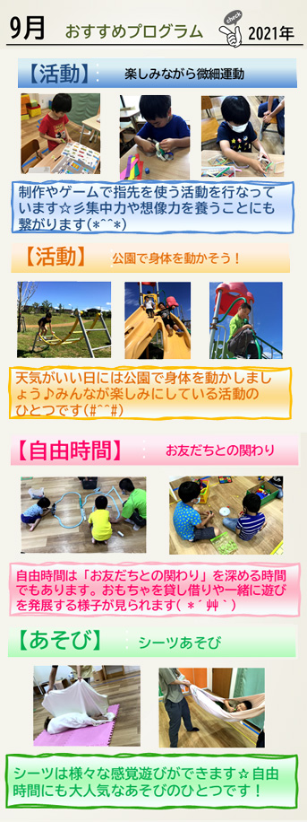 202109_rickey_garden_program_mobile